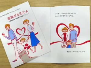 がんで妊娠できなくなった人向けに、里親制度や特別養子縁組を紹介する冊子(オレンジティ提供)