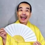 落語家 林家木久扇さん