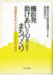 『横浜発 助けあいの心がつむぐまちづくり』 横浜市社会福祉協議会企画、監修