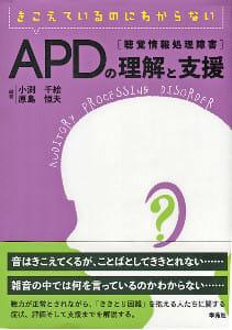 『きこえているのにわからない APD(聴覚情報処理障害)の理解と支援』 小渕千絵、原島恒夫編著
