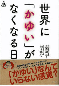 『世界に「かゆい」がなくなる日』 高森建二監修、柿木隆介著