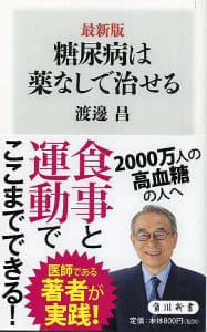 『最新版 糖尿病は薬なしで治せる』 渡辺昌著