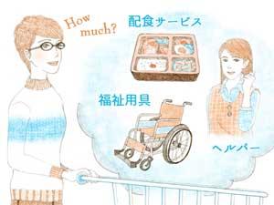 ヨミドクター老後のお金 親の「ついのすみか」問題 高齢者施設はどう探す?illust_vol02_02-300-225