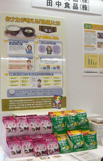 日本高血圧学会総会での展示(●年●月)