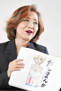 [漫画家 内田春菊さん]大腸がん・人工肛門(4)酒と恋愛 必要なし