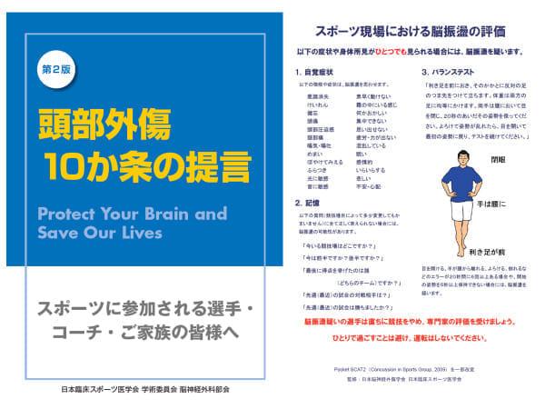 頭部外傷10か条の提言・第2版:一般社団法人日本臨床スポーツ医学会・学術委員会・脳神経外科部会