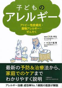 『子どものアレルギー』 大矢幸弘編監修