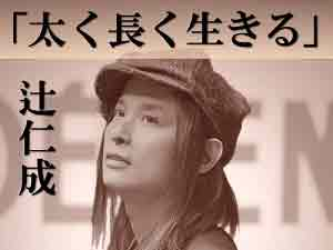 ★ヨミドクタープラス 辻仁成コラム 太く長く生きるtsuji300-225