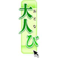 otonabi_logo_200