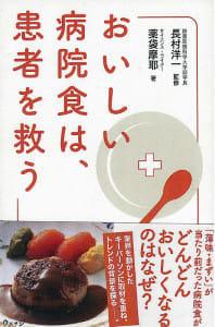 『おいしい病院食は、患者を救う』 薬袋摩耶著
