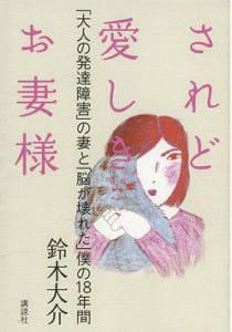 『されど愛しきお妻様 「大人の発達障害」の妻と「脳が壊れた」僕の18年間』 鈴木大介著