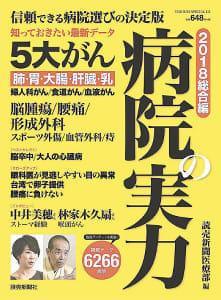 「病院の実力 2018総合編」発売