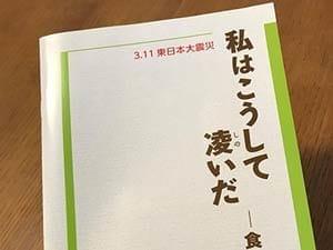 ヨミドクター 訪問管理栄養士 [東日本大震災と食](後編) 最高の備えは「知恵」と「人」20180223-shiojun300-225