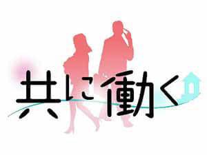 共に働くomonihataraku-300-225