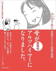 『母が若年性アルツハイマーになりました。~まんがで読む家族のこころと介護の記録』 Nicco(にっこ)著