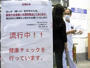 近づくGW、はしか警戒…沖縄で感染拡大、厚労省が注意喚起
