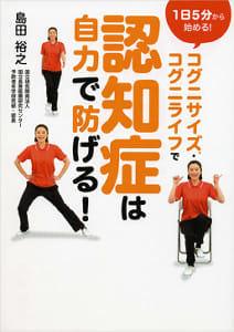 『コグニサイズ・コグニライフで認知症は自力で防げる!』 島田裕之著