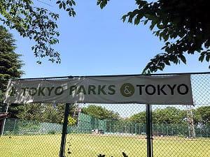 都市にある公園を活用しよう