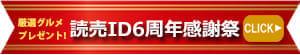 厳選グルメプレゼント! 読売ID6周年感謝祭