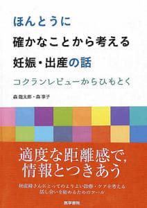 『ほんとうに確かなことから考える妊娠・出産の話』 森臨太郎・森享子著