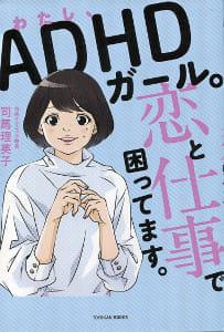 『わたし、ADHDガール。恋と仕事で困ってます。』 司馬理英子著