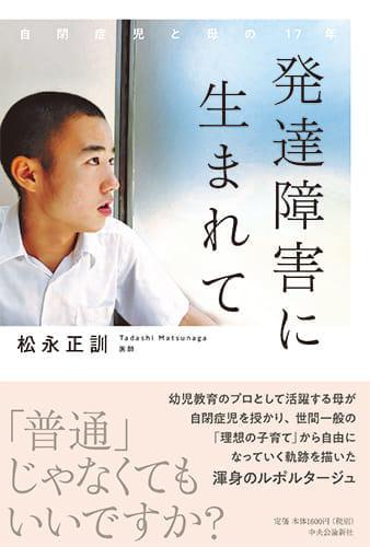 『発達障害に生まれて――自閉症児と母の17年』 松永正訓著