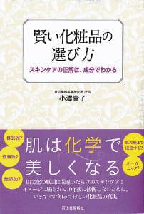 『賢い化粧品の選び方』 小澤貴子著