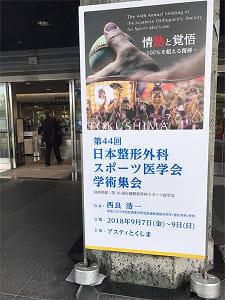 「小学生の腰痛」「女子の食事制限」が危ない…スポーツ医学の学術集会で警鐘