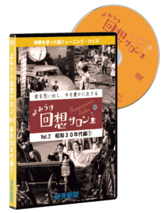 Vol.2 昭和30年代編①
