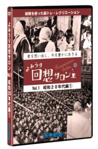 Vol.1 昭和20年代編①