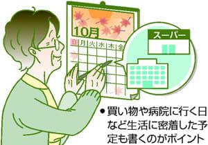 認知症予防(5) カレンダーで日時確認