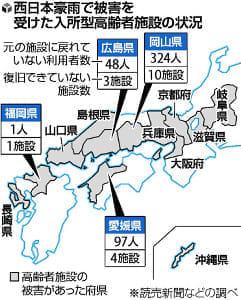 西日本豪雨で被災…高齢施設の入所者470人、別施設で避難続く
