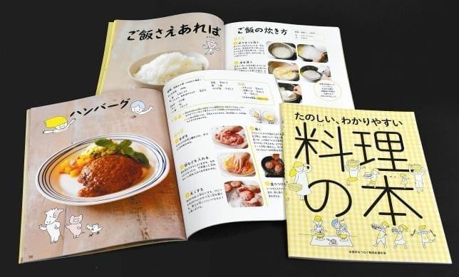 バリアフリーな料理本…知的障害者自立の助け、ふりがな イラスト・写真多用