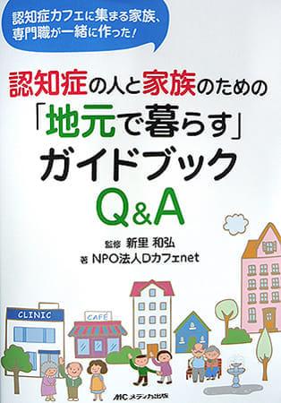 『認知症の人と家族のための「地元で暮らす」ガイドブックQ&A』 新里和弘監修、NPO法人Dカフェnet著