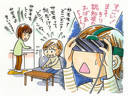 漫画・日野あかね