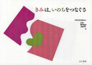 『きみは、いのちをつなぐさ』 特定非営利活動法人Life Bridge Japan編