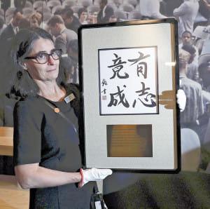 本庶さん、ノーベル博物館に「有志竟成」色紙を寄贈
