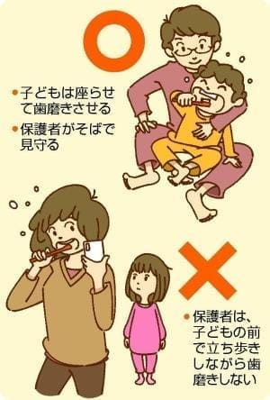 座って歯磨き 事故防ぐ