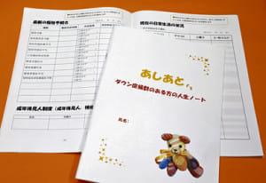 ダウン症支援のノート、長崎の団体が作成…家族不在時に備え記録