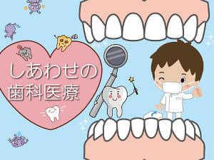 渡辺専門委員の「しあわせの歯科医療」 16日スタート