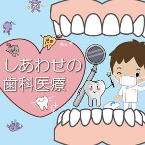 ★【完成版】しあわせの歯科医療2 300-300