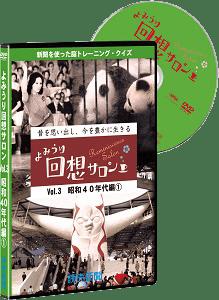 Vol.3 昭和40年代編①
