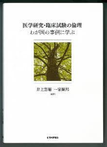 『医学研究・臨床試験の倫理 わが国の事例に学ぶ』 井上悠輔、一家綱邦編著