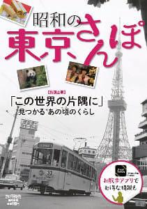 歩いて気づく 懐かしくて、楽しい!!――旅行読売臨時増刊「昭和の東京さんぽ」