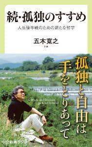 『続・孤独のすすめ―人生後半戦のための新たな哲学』 五木寛之著