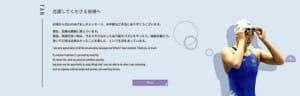 池江選手HPに5272件の応援メッセージ