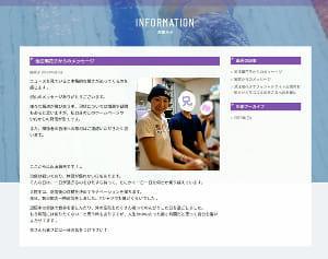 競泳の池江璃花子選手がオフィシャルサイトに公開したメッセージ。写真も投稿されている
