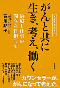 『がんと共に生き、考え、働く――治療と仕事の両立を目指して』 石川邦子著
