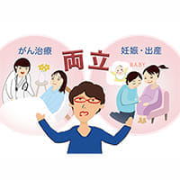 [番外編]がんになっても妊娠・出産をあきらめないで…AYA世代の治療を支えるお金の話