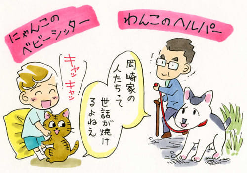 手足マヒの父と幼い息子に、犬が!猫が!…ペットが助けてくれた介護と育児の日